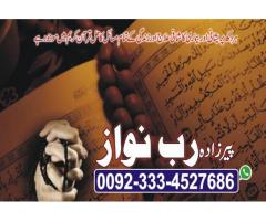 Relationship Problems between husband and wife Peerzada Rab Nawaaz : 0092-333-4527686